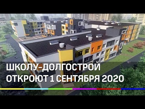 Школу-долгострой  в Чехове сдадут к 1 сентября 2020 года