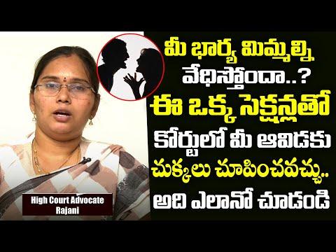 మీ భార్య మిమ్మల్ని వేధిస్తోందా..? | Supreme Court Says Man Can Divorce His Wife | Legal Advice