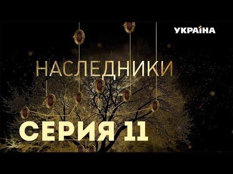 Наследники (Серия 11)