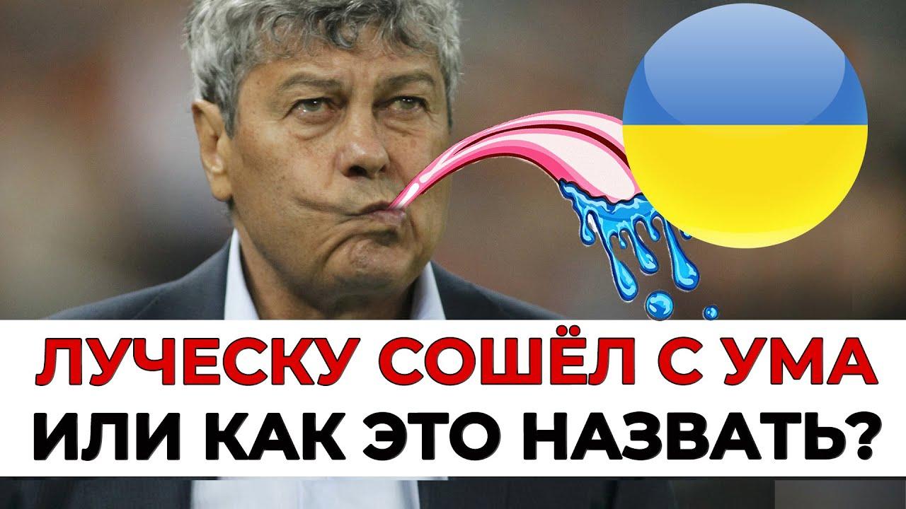 Что сделал тренер Динамо Киев со сборной Украины перед Евро 2020 |  Новости футбола сегодня онлайн томоша килиш