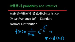 확률통계41표준정규분포의 평균,분산statistics-…
