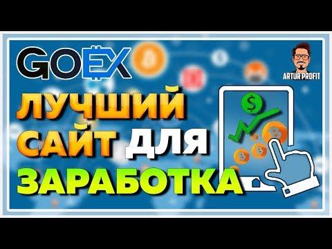 GOEX - Лучший сайт для заработка денег в интернете! Платит уже 10 месяцев! #ArturProfit