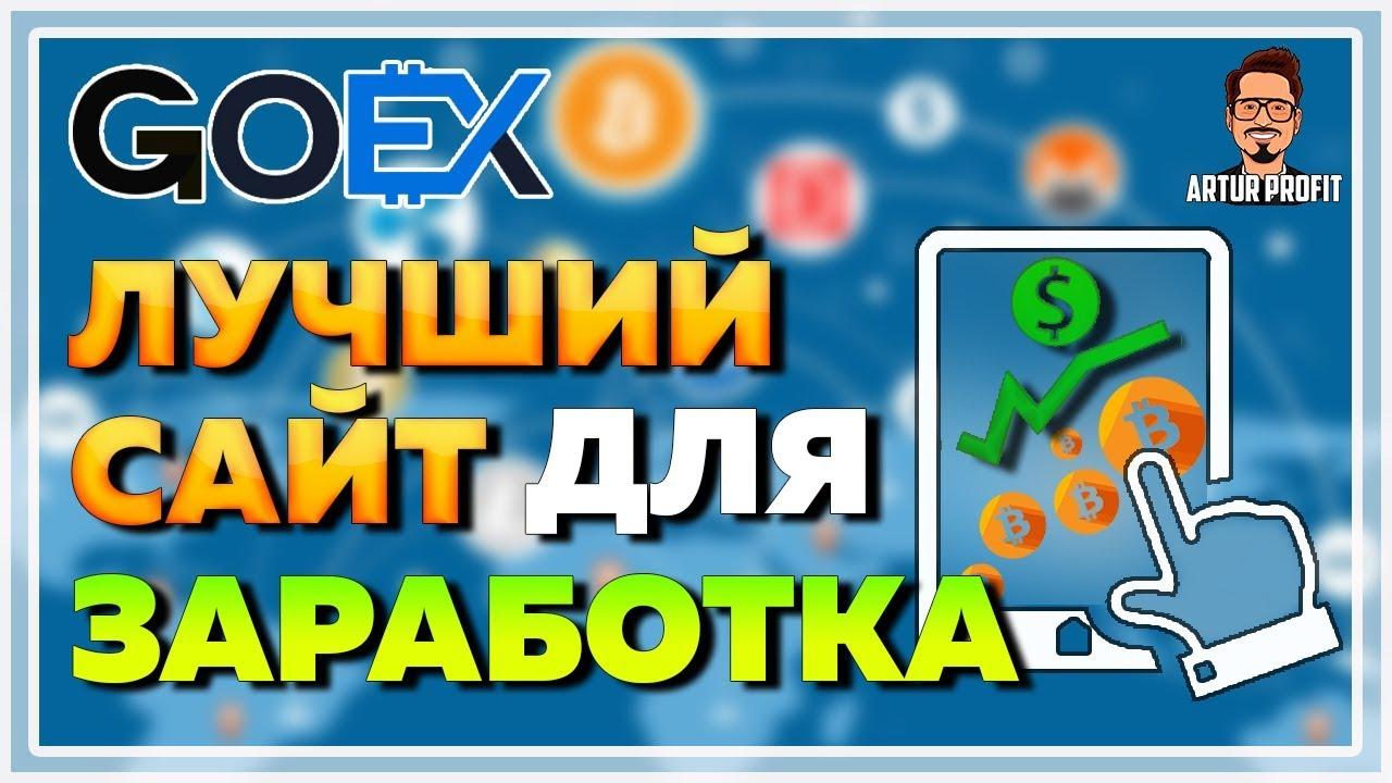 GOEX - Лучший сайт для заработка денег в | сайты для заработка денег быстро