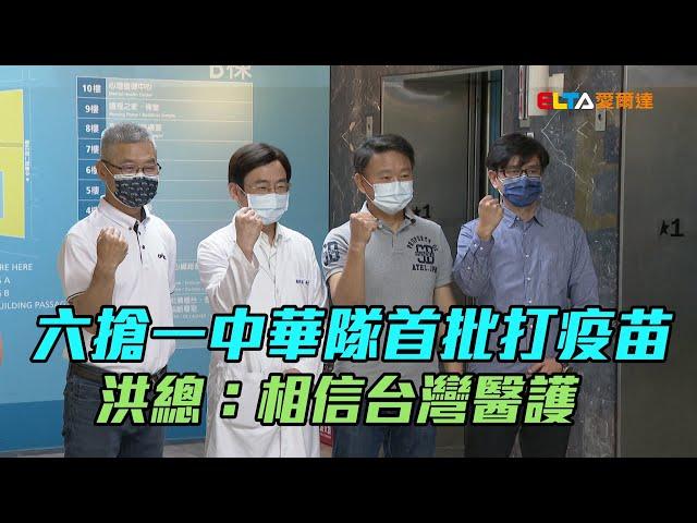 中華隊首批20人打疫苗 洪總:相信台灣醫護/愛爾達電視20210502