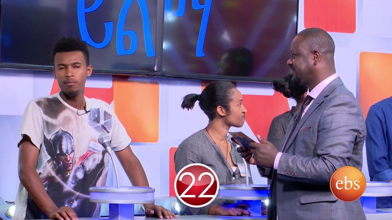 EBS TV Program Yebeteseb Chewata Season 3 - EP 24