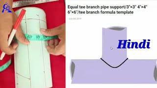 Pipe tee branch asan formula/pipe tee support formula/equal and unequal tee branch template/Hindi