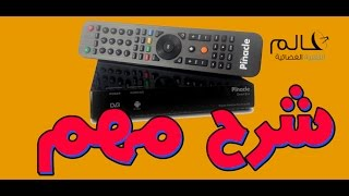 Repeat youtube video طريقة تمرير IPTV على اجهزة Pinacle Movie Box1