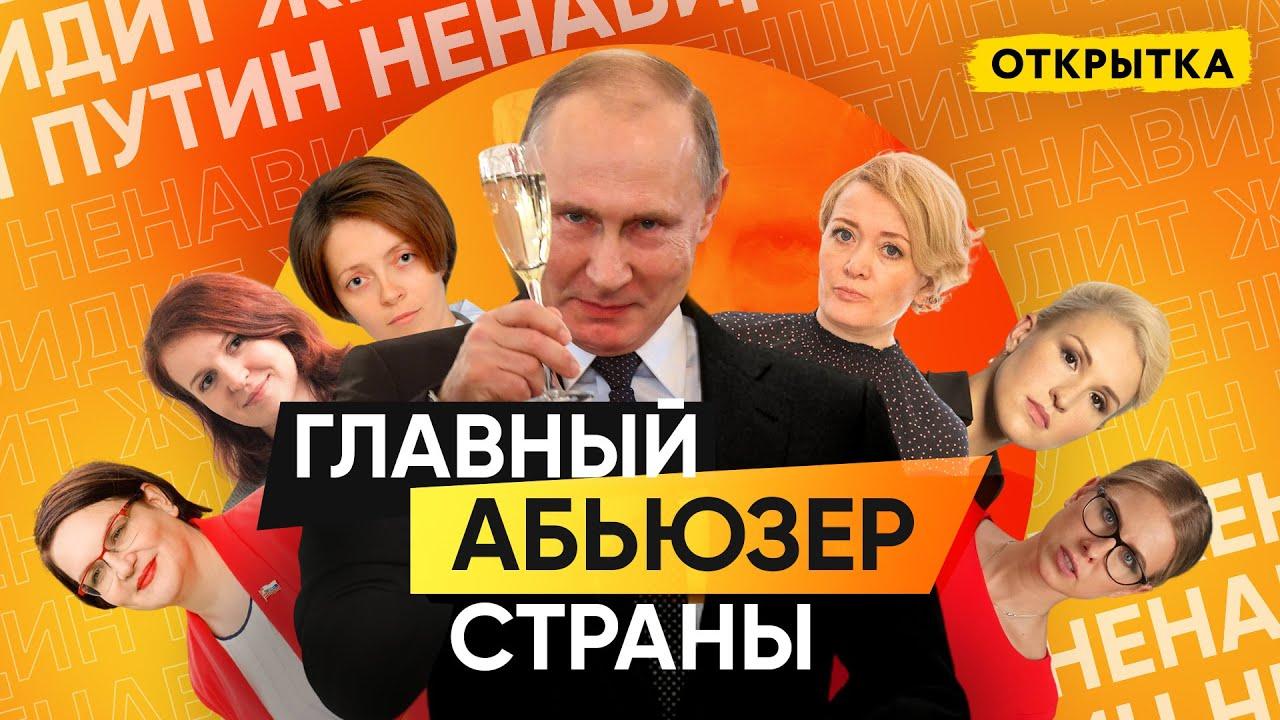 Путин ненавидит женщин