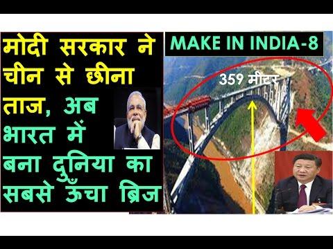 मोदी सरकार ने भारत में बनाया सबसे ऊँचा पुल, चीन चिल्लाता रह गया India making Highest Bridge in World