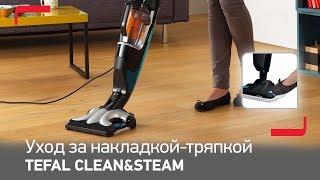 Уход за накладкой-тряпкой паровой швабры Tefal Clean&Steam VP7545