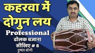 कहरवा में लय (दोगुन) बढ़ाना सीखिए #8 | Learn Professional Dholak | दुष्यंत सोनी | Increase Speed