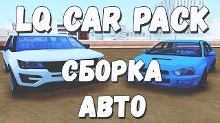 СБОРКА МОДОВ ГТА САМП. МОЙ LQ CAR PACK (44 АВТОМОБИЛЯ GTA SAMP)