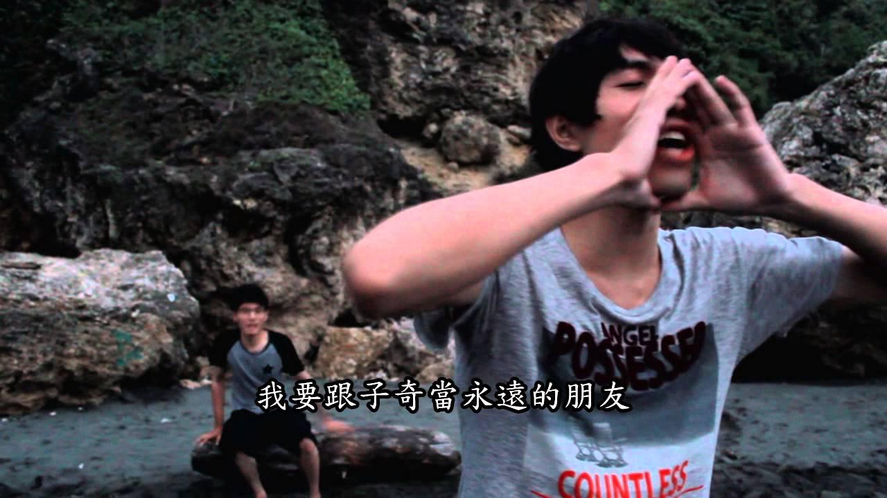 崑山科技大學視訊系。影視美術設計期末MV「是什麼讓我遇見這樣的你」白安(男。朋友微電影版) - YouTube
