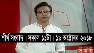 শীর্ষ সংবাদ | সকাল ১১টা | ১৯ অক্টোবর ২০১৮ | Somoy tv headline 11am | Latest Bangladesh News