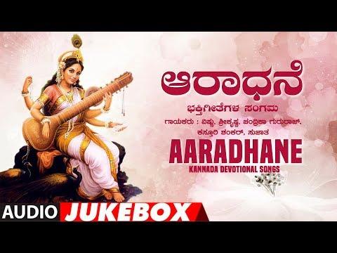 Aaradhane Jukebox - Chandrika Gururaj, Kasturi Shankar | Kannada Devotional Songs|Bhakthi Geethegalu