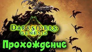 Всадники апокалипсиса против Люцифера - Darksiders Genesis Прохождение