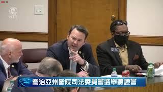 【直播回放】喬治亞就大選舞弊舉行兩場聽證會第二場part2中文同聲翻譯新唐人亞太電視台
