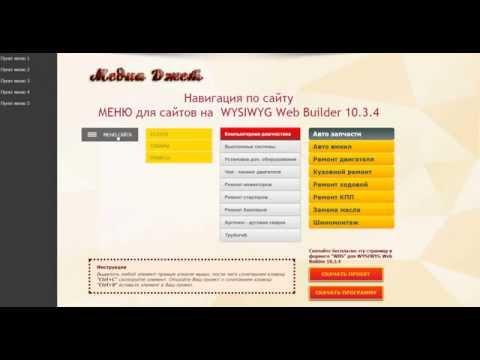 Шаблон Web Builder 10 БЕСПЛАТНО! Меню для сайта Web Builder 10.3.4