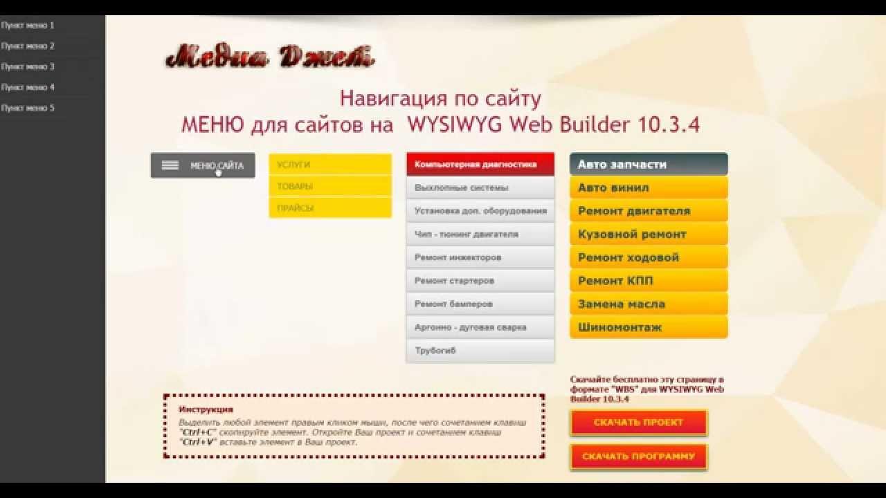 Скачать шаблоны web builder бесплатно