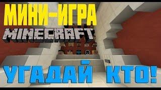Обзор Мини-Игры Minecraft: Угадай Кто!