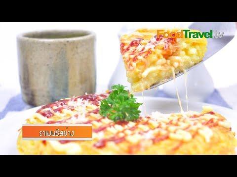 ราเมนชีสย่าง - ราเมงชีสย่าง Ramen Grilled Cheese