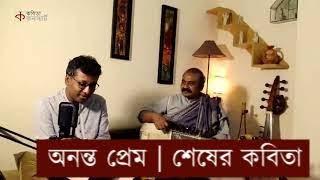 অনন্ত প্রেম | শেষের কবিতা | রবীন্দ্রনাথ ঠাকুর | শামসউজজোহা | শামীম জহির | কবিতা কনসার্ট LIVE