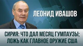 Леонид Ивашов  Сирия  что дал месяц гумпаузы; ложь как главное оружие США
