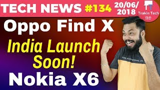 Oppo Find X India Launch, Nokia X6 in India, Mi Pad 4 Launch, Fortnite Game, Instagram 1hr Videos