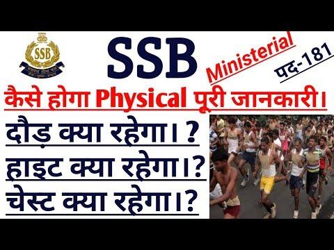 SSB HC Physical 2018 19 | SSB HC Ministerial Physical Kaisa hoga | SSB HC Physical Kaisa Hoga