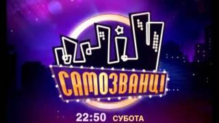 Самостное честное шоу украинского ТВ!