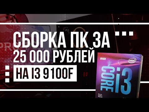 СБОРКА ПК ЗА 25000 НА I3 9100F В 2020 ГОДУ