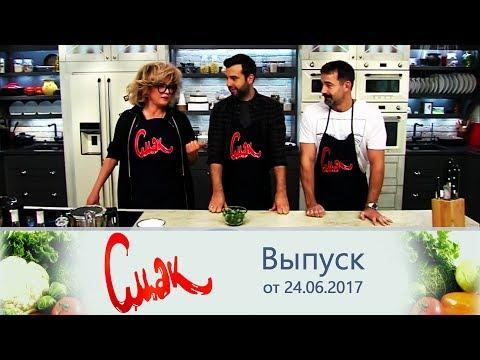 Смак - Гости Ольга Дроздова иДмитрий Певцов. Выпуск от24.06.2017
