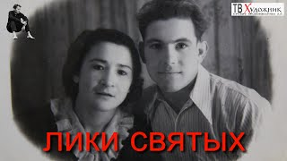 ТВ ХУДОЖНИК. Кирильчук Михаил Ананьевич