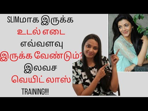 how-much-weight-to-stay-slim-in-tamil-|-weight-of-a-slim-figure-|-free-weight-loss-training-in-tamil