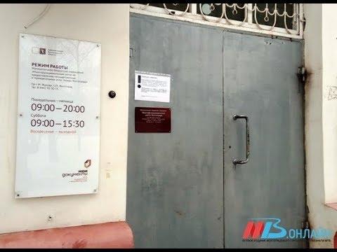 У системы МФЦ Волгоградской области появилось мобильное приложение