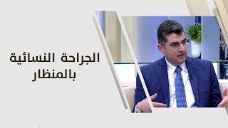 د. رامي محافظة - الجراحة النسائية بالمنظار