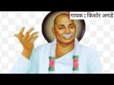 Dharm layala jato धर्म लयाला जातो Kishor Agade (Rashtrasant Tukdoji Maharaj) गायक- किशोर अगडे