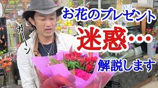 【ちょっとまって!】園芸店長が気持ちを確実に伝える花ギフトを教えます 知っていればお花は無敵のアイテムになります