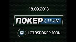 Покер стрим на LotosPoker 100NL от 18.09.18