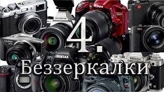 видео Выбрать беззеркальный фотоаппарат
