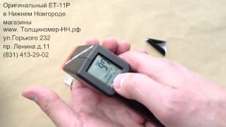 Купить толщиномер ET-11P в Нижнем Новгороде. Толщиномер-НН(, 2014-10-28T14:15:27.000Z)