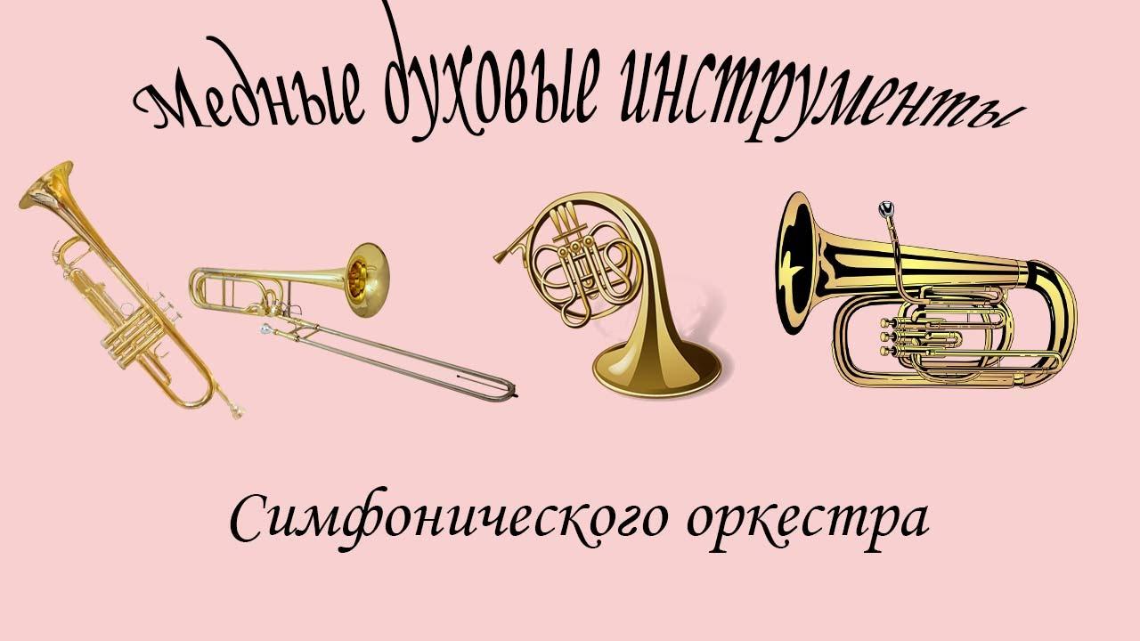 Труба - музыкальный инструмент - YouTube