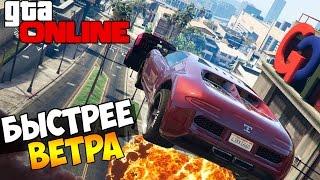 GTA 5 Online (PC) - Быстрее ветра! #74