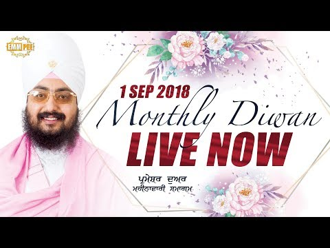 Live Streaming | Parmeshar Dwar's Monthly Diwan | 1 SEP 2018 | Dhadrianwale