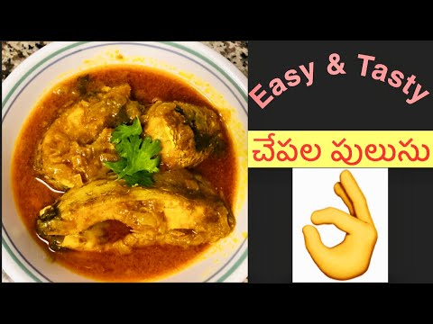 #OH!BABY SPECIAL చేపల పులుసు/ FISH CURRY Recipe/ Andhra Chepala Pulusu/ The Best Ever Fish Curry