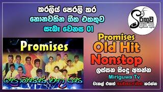sinhala songs collection (Vol - 11) Promises - 01 - Sabe wenasa ප්රොම්සස් සැබෑ වෙනස 01 #miriguwa_tv