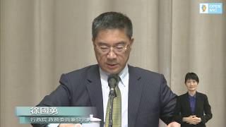 20180531行政院會後記者會(第3602次會議)