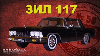 ЗИЛ 117 ИЗ МЕТАЛЛА | Коллекционные / Советские автомобили серии Hachette