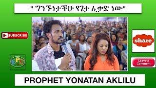""""""" ግንኙነታችሁ የጌታ ፈቃድ ነው"""" PROPHET YONATAN AKLILU PROPHETIC PRAYER 28 DEC 2018"""