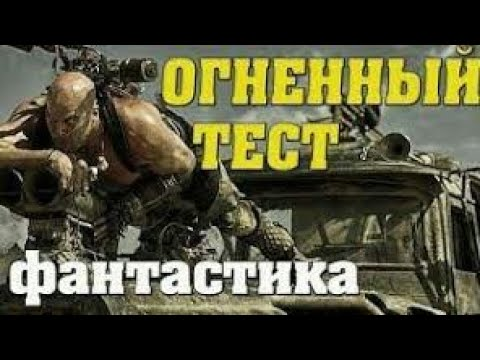 Огненный Тест - Фантастика Фильм Новинка 2019
